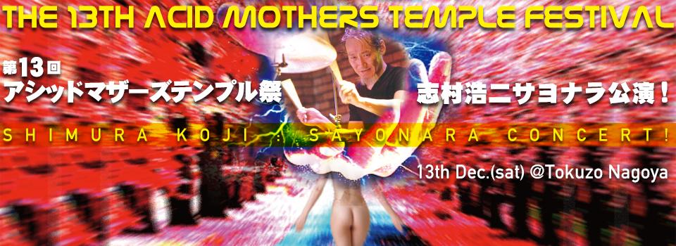 「第13回 Acid Mothers Temple祭」  志村浩二サヨナラ公演!