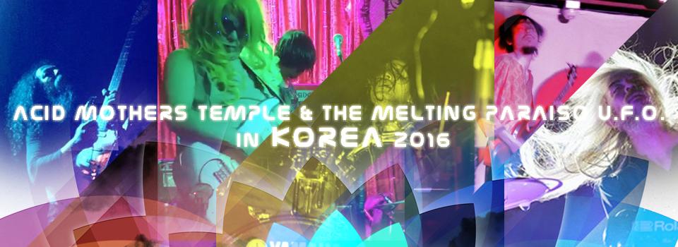 ACID MOTHERS TEMPLE & THE MELTING PARAISO U.F.O. in Korea 2016