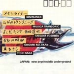 Japan: New Psychedelic Underground | AcidMothersTemple