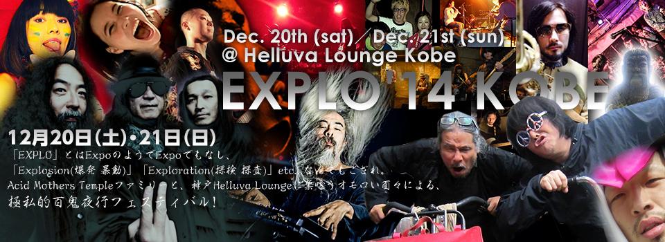 EXPLO'14 KOBE 極私的百鬼夜行フェスティバル!