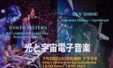 SkyShine0728