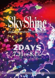 SkyShine0731-1
