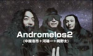 andromalos2