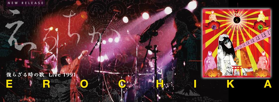 復らざる時の歌 Live 1991
