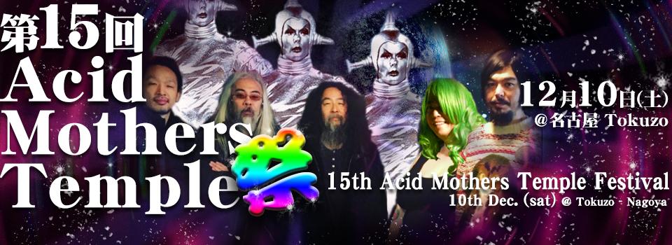 第15回 Acid Mothers Temple祭 / 15th Acid Mothers Temple Festival