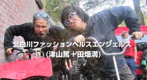 kitashirakawa fashionhealthangels