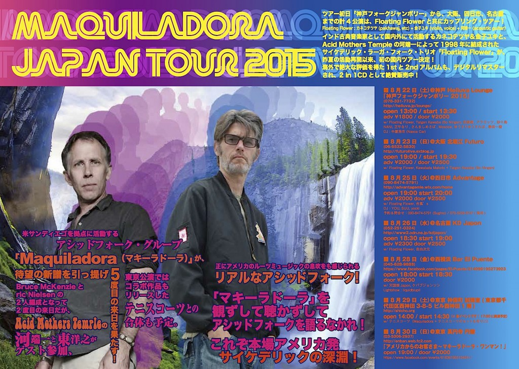 maquiladora-japantour2015