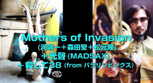 mothers of invasion