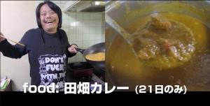 tabata curry